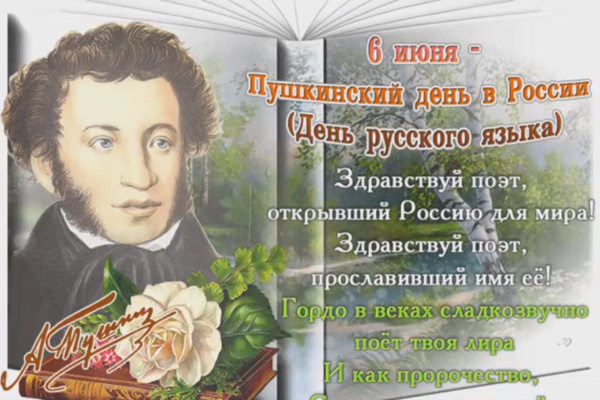 «Я вдохновенно Пушкина читал…».
