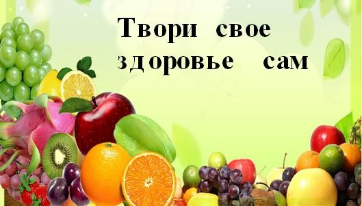 «Твори здоровье сам»