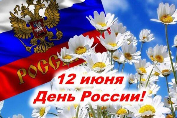 """""""РОССИЯ В КАЖДОМ СЕРДЦЕ"""""""