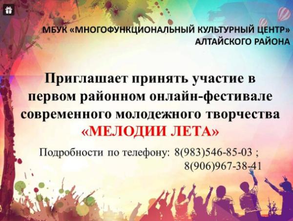 онлайн-фестиваль «Мелодии лета»