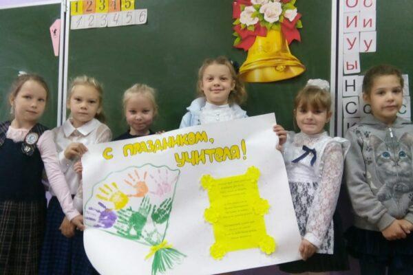 Праздник – День учителя