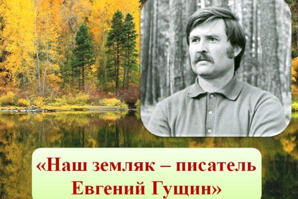 «Евгений Гущин: личность, судьба, творчество»