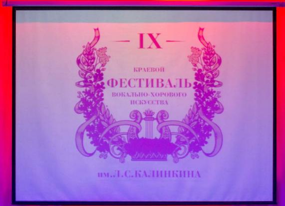 IX краевой фестиваль вокально-хорового искусства имени Л.С. Калинкина