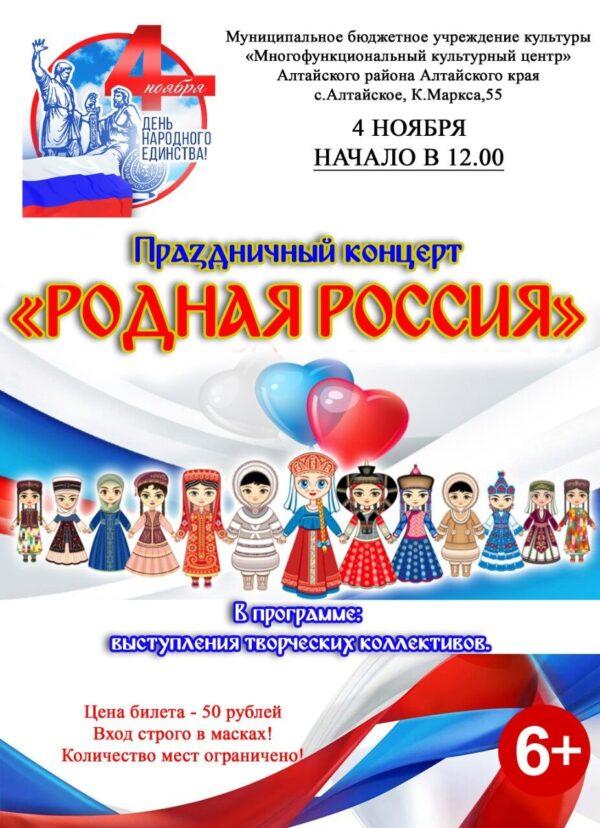 """""""Родная Россия"""""""