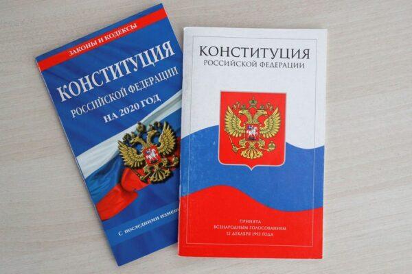 «Конституция – главная книга страны!»