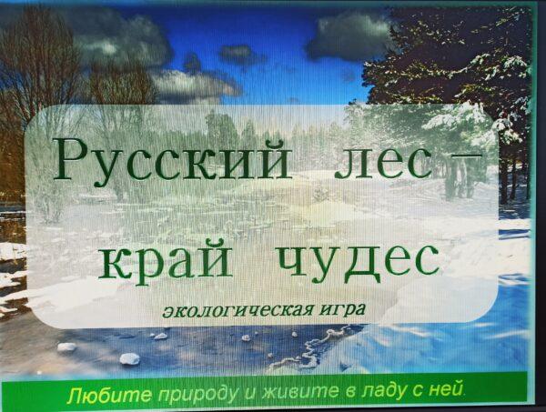 «Русский лес-край чудес»