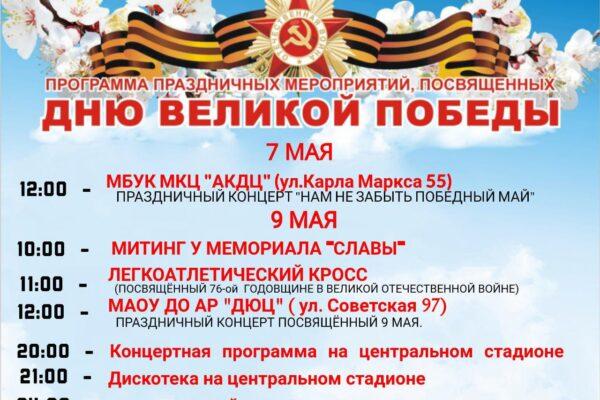 Программа празднования 9 мая