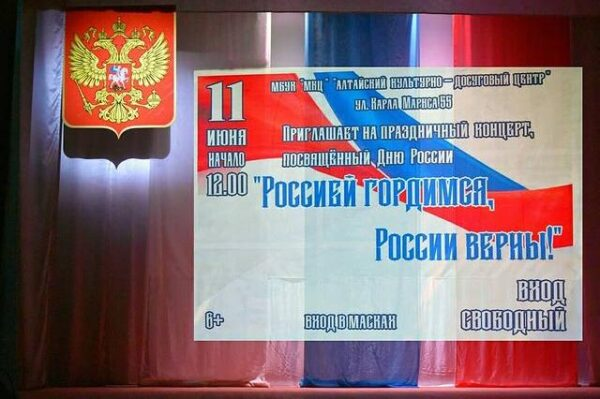 «Россией гордимся, России верны!»