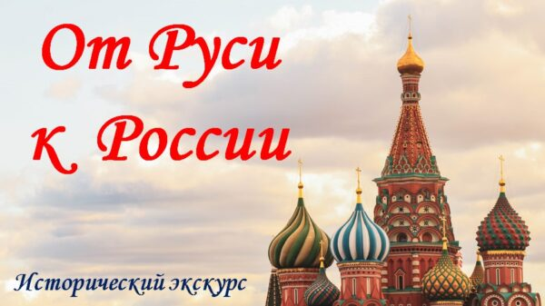 «От Руси к России»