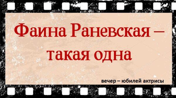 «Фаина Раневская – такая одна»